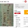 【amaten×ラクマ】新幹線をたまにしか利用しない僕が、17%引きでチケットを買った方法。