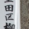 【墨田区】柳原町