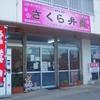 「さくら弁当」(大北)の「名無し弁当(ゴーヤーちゃんぷる他)」 350円 #LocalGuides