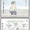 今日は多摩川に来た(4コマ2本立て)