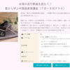 「台湾の流行歌曲を読もう!」 オンラインレッスンに参加