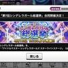明日からシンデレラガールズ総選挙開始!![雑記記事]