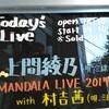上間綾乃さん MANDALA LIVE   with 村吉茜さん/東京 南青山MANDALA