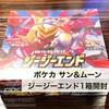 ポケカのジージーエンドを1BOX(箱)開封してみた結果…!!【発売当日購入】