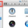 OS X MavericksではFinderツールバーへの登録方法が少し違う