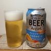 オレンジピールのさわやかビール 柑橘系の香りがきつ過ぎず、さわやかなビール ビールの感想60
