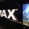【IMAX(天気の子)】前の席しか空いていない…新しい映画の見え方