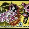 3DS「マイティアクションX」レビュー!制作発表から5年!あの伝説のゲームがついに登場!