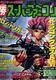 【1994年】【9月号】マルカツスーパーファミコン 1994.09
