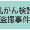 大阪・岸和田、乳がん検診盗撮事件から考える必要な対策とは