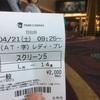映画「レディ・プレイヤー1」を観てきました。