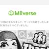 Miiverse終了その2