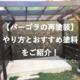 【木製パーゴラ】再塗装のコツとおすすめ塗料【これで長持ち!】