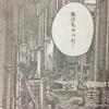 「東京喰種:re」 171:きえる レビュー