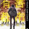 【有害都市】感想ネタバレ第2巻(最終回・最終話・結末)まとめ