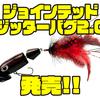 【アーボガスト】ジタバグ最新作「ジョインテッドジッターバグ2.0」発売!