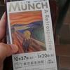 ムンク展に行きました‼