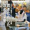 【ハンドボール】 2017年秋季リーグ戦 9/16 9/17