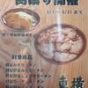東横の特製味噌細麺