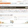株式会社フジハシ(ユアスペース)の評判・口コミ- 多摩地域の人に愛されるトランクルーム