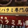 【中崎町】ハラミ馬鹿