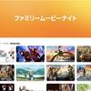 【iTunes Store】「ファミリームービーナイト」期間限定価格