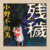 本当に怖いホラー小説。穢れの怖さを知らされる『残穢』【読書屋!】
