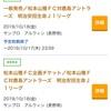 鹿島アントラーズ戦10/18、祝完売!