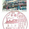 【風景印】新橋郵便局(2020.2.28押印)