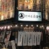長野駅チカ、観光客にオススメの居酒屋「信州長屋酒場」