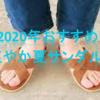 【2020最新】夏に履きたい人気メンズサンダルおすすすめ10選〜今年こそ買おう!!〜