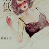 紗倉まなさんの処女小説「最低。」を読んで思ったこと。
