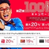 PayPay「100億円あげちゃうキャンペーン」第2弾。2月12日から実施。還元額の上限は1回当たり1000円に