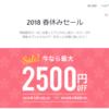 【最大2500円割引】楽天グループの現地ツアー会社Voyaginが春休みセール中!