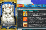 【FGO】大いなる石像神の大いなるデメリット