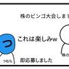 株ビンゴ参加しました【4コマ漫画】