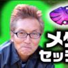 【一誠】釣れる冬の定番ルアー「ザリメタル・ザリスピン」セッティング&チューンを村上晴彦さんが解説!