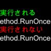【C#】一度だけ実行される処理【自作クラス】