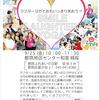 9月25日(金)10:00~ラフターヨガのお知らせ @横浜都筑ふれあいの丘