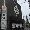 """川崎 NO.1つけ麺 """"玉"""""""