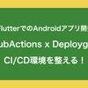 Github ActionsでAndroidアプリのCI/CDをやってみた