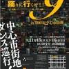 JCDN巡回公演「踊りに行くぜ!!vol.9」in別府(1日目)@別府市中心市街地