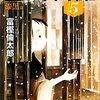 東京商品取引所が堂島取引所のコメ先物取引にシステム提供へ