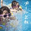 水いぼがある子供はプール入れるの?