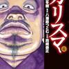 漫画カリスマ|4巻ラストネタバレ