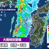 対馬に大雨特別警報が出ています。