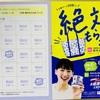 #綾瀬はるか腸になろう キャンペーン 7/10〆 応募マーク20枚で絶対もらえる!