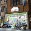 はちぼし酒店(京都市中京区)