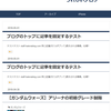 OLD: 当ブログの概要(固定記事)  (2019/05/31まで)