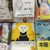 柚木麻子『BUTTER』:しがらみに苦しむ現代人にオススメの直木賞候補作